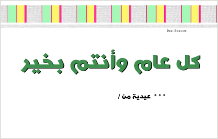 https://basooom.files.wordpress.com/2011/09/h-eid2.png