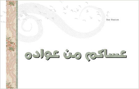 https://basooom.files.wordpress.com/2011/09/h-eid3.png